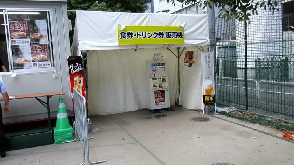 会場の奥に設置された券売機