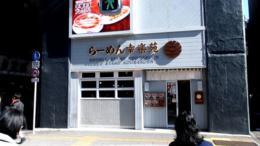 幸楽苑 平河町店
