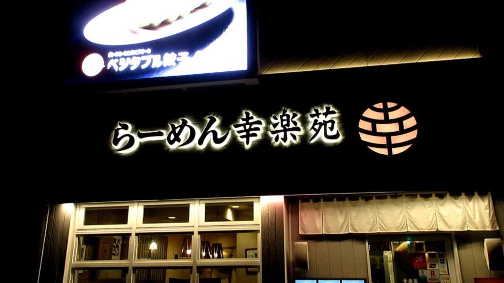 夜の幸楽苑 平河町店