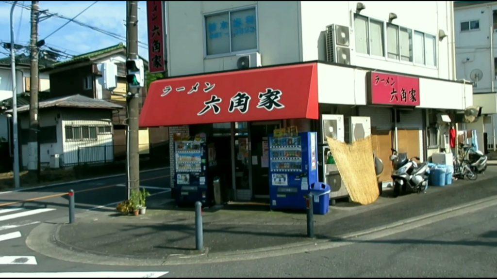 六角家 戸塚店
