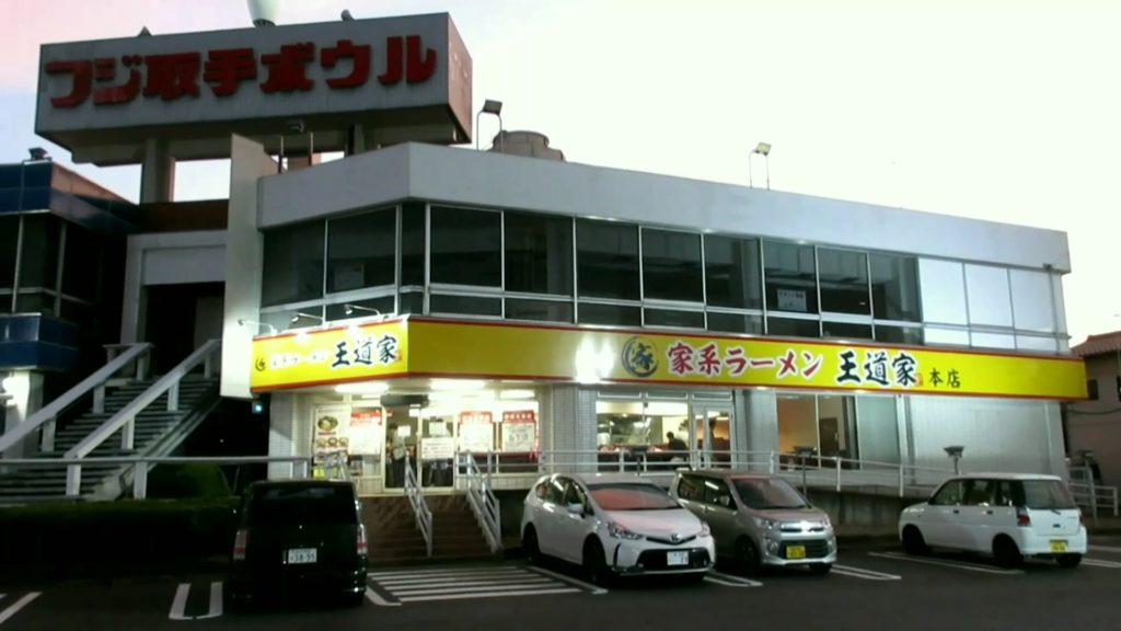 王道家 本店
