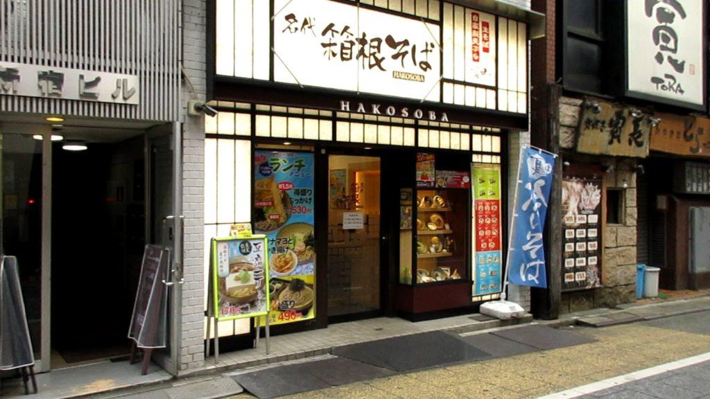 名代 箱根そば 新宿西口店