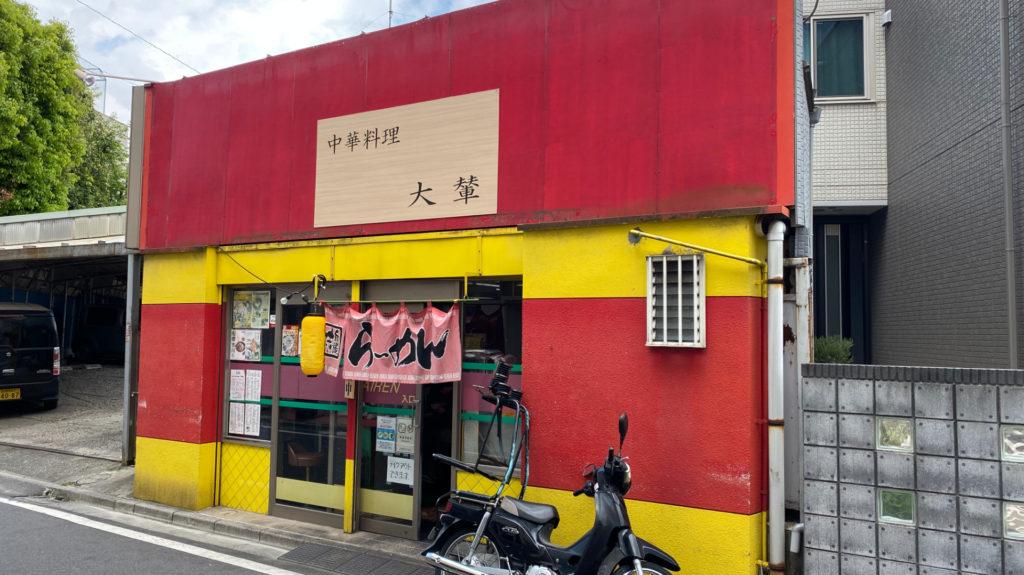 中華料理 大輦