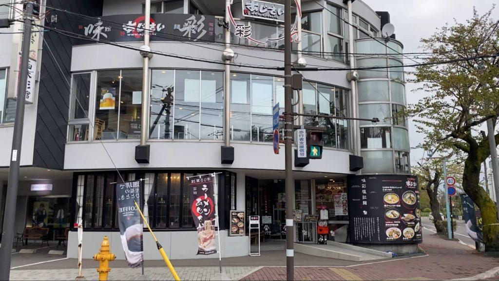 函館麺厨房 あじさい 本店