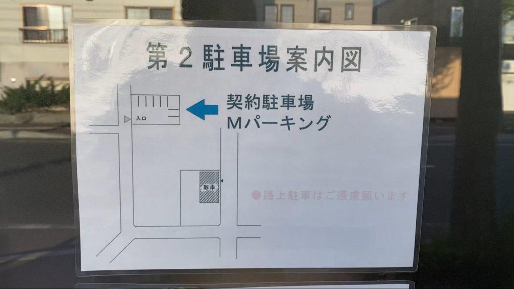 第2駐車場の案内