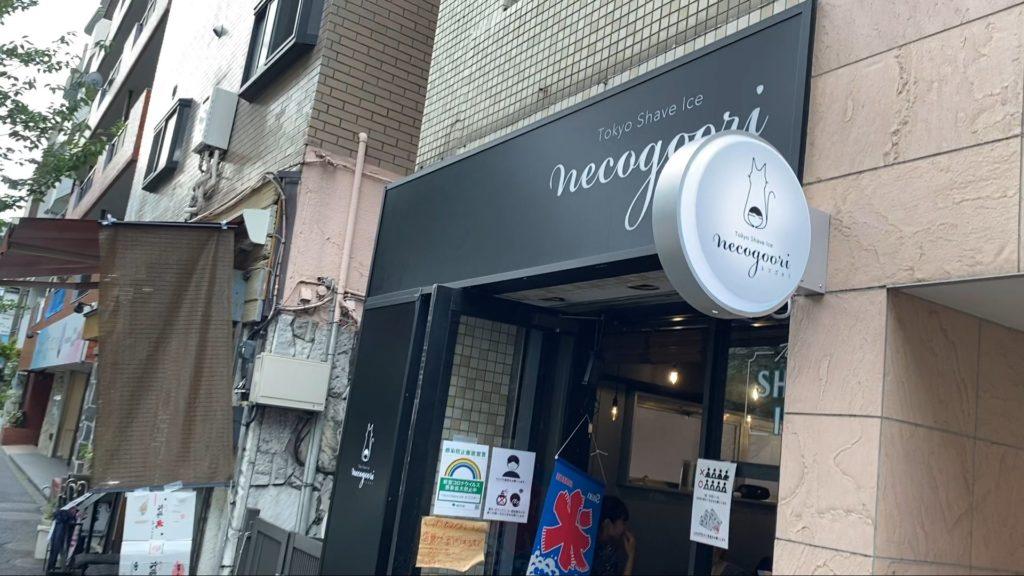 Tokyo Shave Ice necogoori