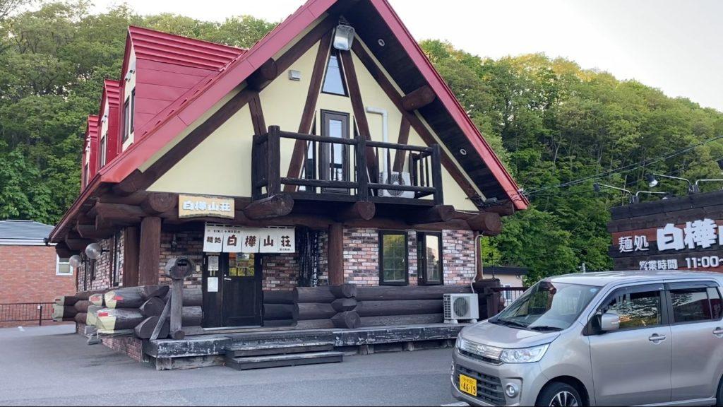 麺処 白樺山荘 真駒内本店