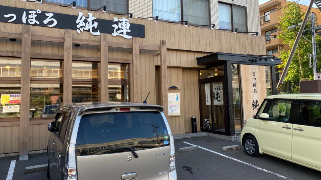 さっぽろ純連 札幌店