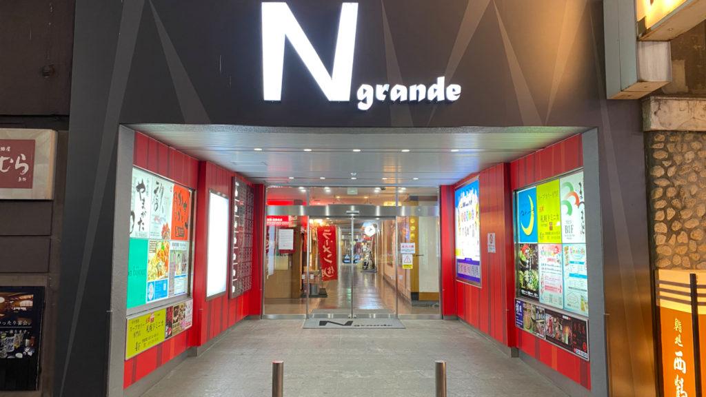 N grande ビルの入口