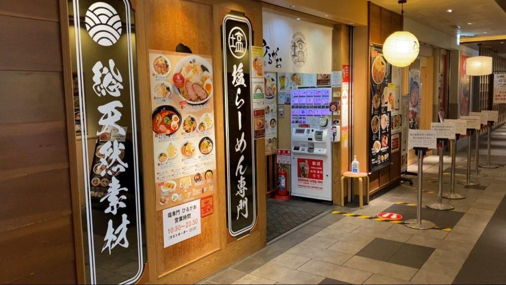 塩らーめん専門 ひるがお 東京駅店