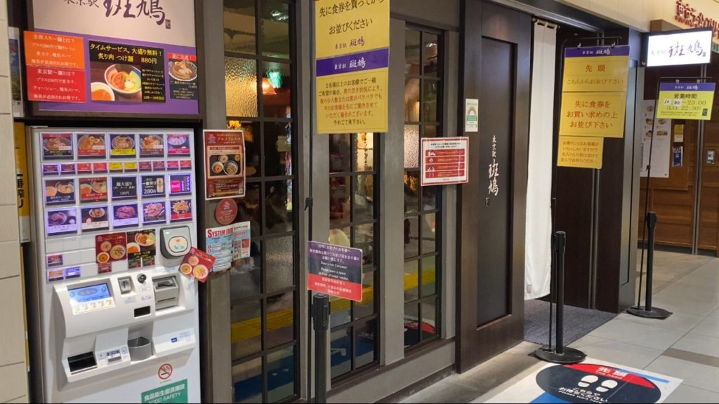 東京駅 斑鳩