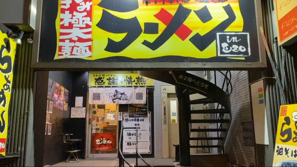 in EZO 本店