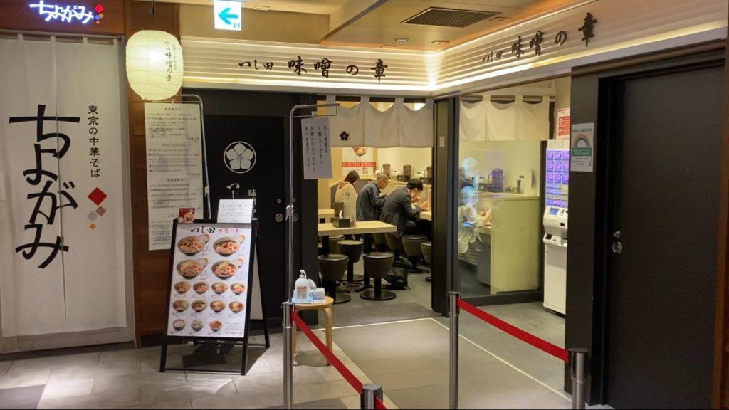 つじ田 味噌の章 東京駅店