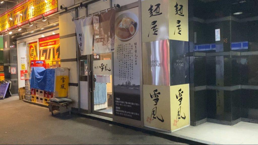 麺屋雪風 すすきの店