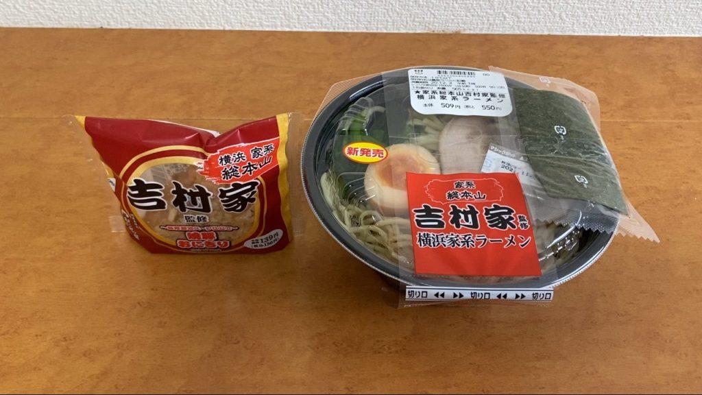『家系総本山 吉村家監修』のおにぎり・レンジ麺