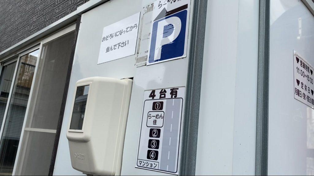 駐車場の案内掲示