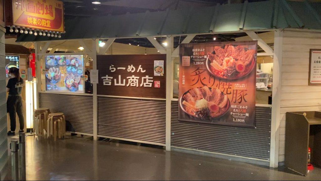 吉山商店 らーめん共和国店